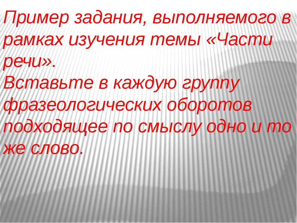 Пример задания, выполняемого в рамках изучения темы «Части речи». Вставьте в...