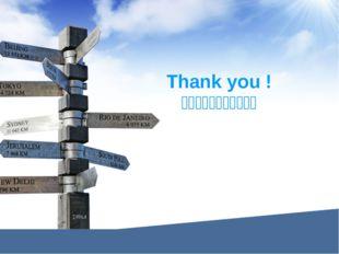 Thank you ! ありがとうございます!