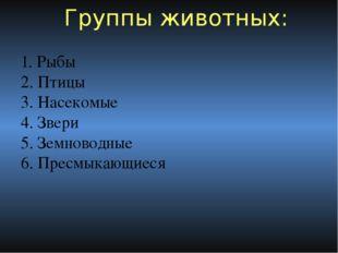 Группы животных: 1. Рыбы 2. Птицы 3. Насекомые 4. Звери 5. Земноводные 6. Пре