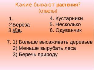 Какие бывают растения? (ответы) 1. Береза 4. Кустарники 7. 1) Больше высажива