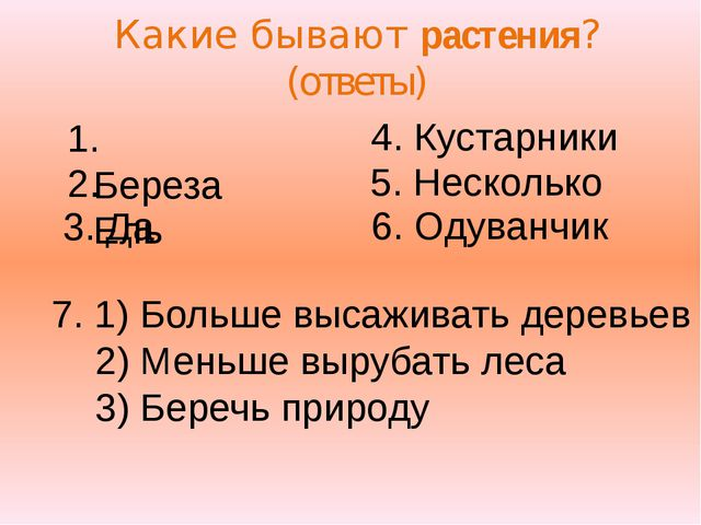 Какие бывают растения? (ответы) 1. Береза 4. Кустарники 7. 1) Больше высажива...
