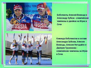 Бобслеисты Алексей Воевода и Александр Зубков - олимпийские чемпионы в двойка