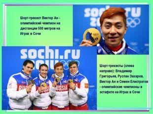 Шорт-трекисты (слева направо): Владимир Григорьев, Руслан Захаров, Виктор Ан