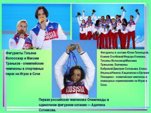Первая российская чемпионка Олимпиады в одиночном фигурном катании — Аделина