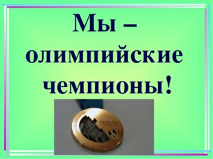 Мы – олимпийские чемпионы!