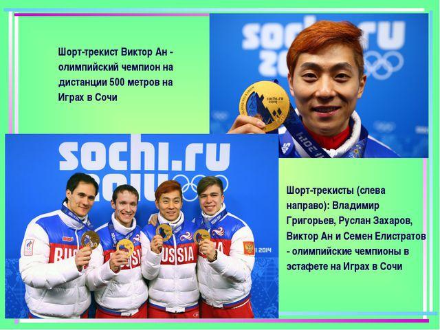 Шорт-трекисты (слева направо): Владимир Григорьев, Руслан Захаров, Виктор Ан...