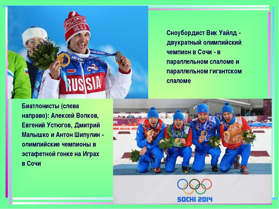 Биатлонисты (слева направо): Алексей Волков, Евгений Устюгов, Дмитрий Малышко...