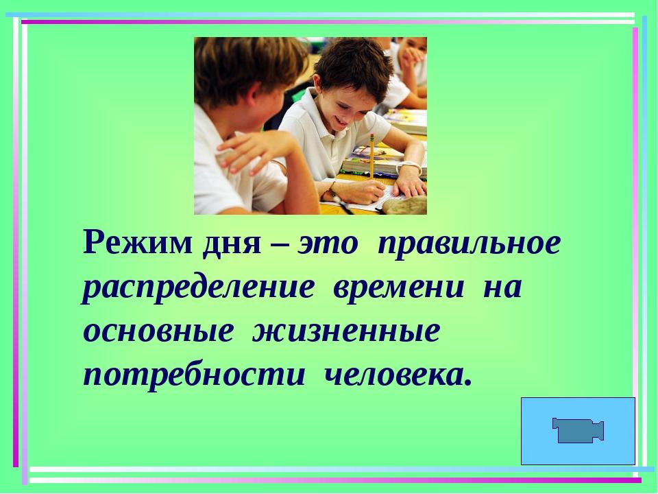 Режим дня – это правильное распределение времени на основные жизненные потреб...