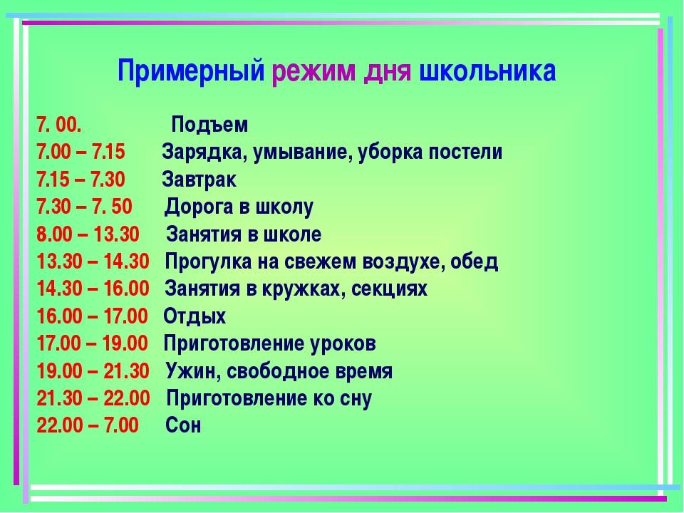 7. 00. Подъем 7.00 – 7.15 Зарядка, умывание, уборка постели 7.15 – 7.30 Завтр...