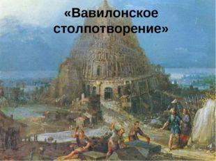 «Вавилонское столпотворение»