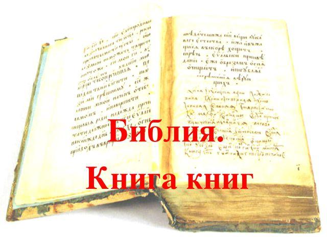 Библия. Книга книг