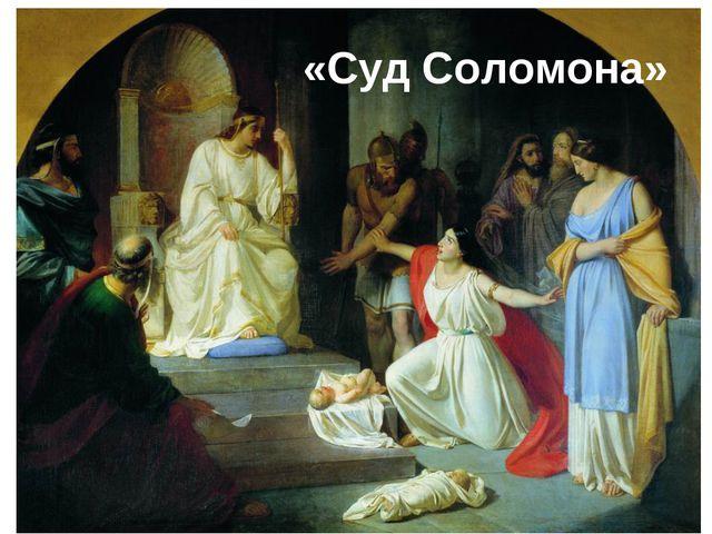 «Суд Соломона»