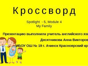Кроссворд Презентацию выполнила учитель английского языка Десятникова Анна Ви