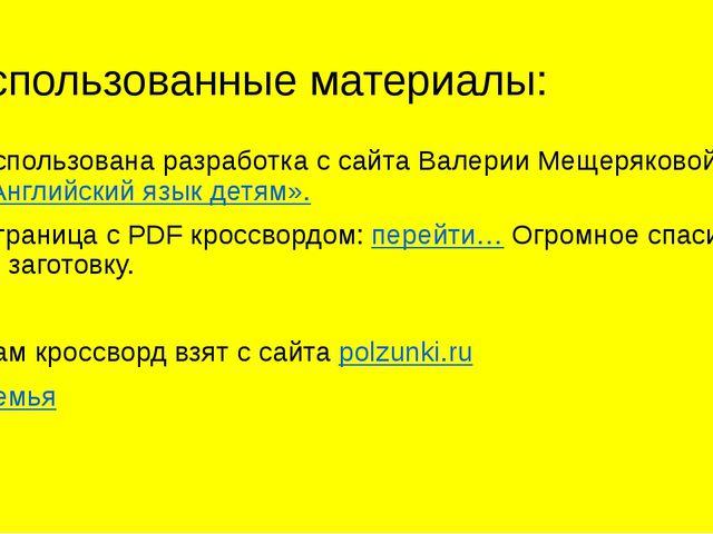Использованные материалы: Использована разработка с сайта Валерии Мещеряковой...