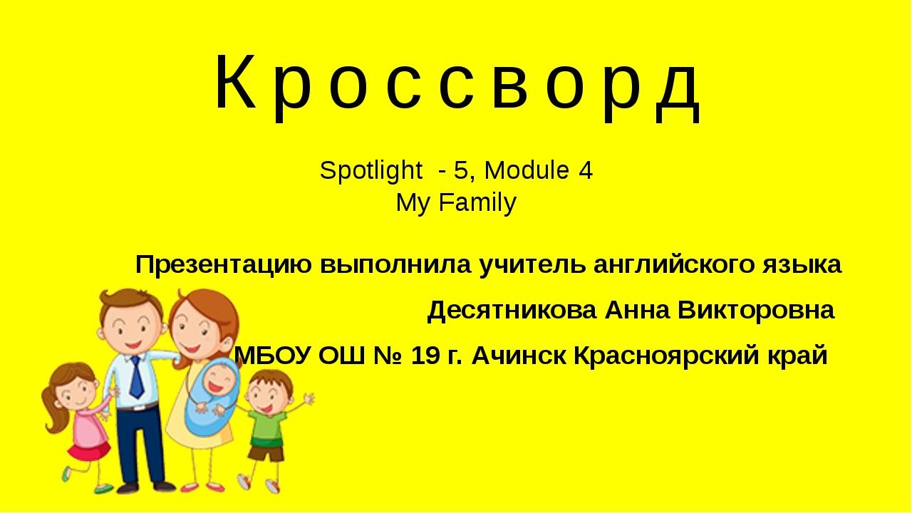 Кроссворд Презентацию выполнила учитель английского языка Десятникова Анна Ви...