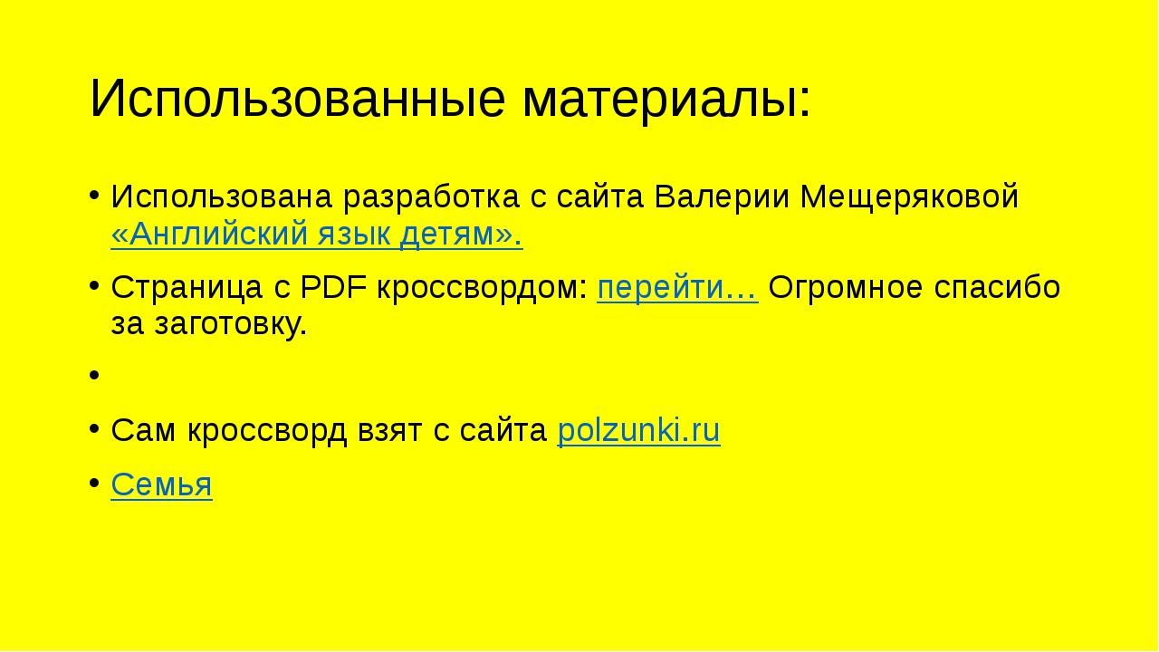 мещерякова английский скачать бесплатно учебник pdf