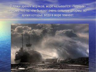 С точки зрения моряков, море называется «Черным» потому, что на нём бывают оч