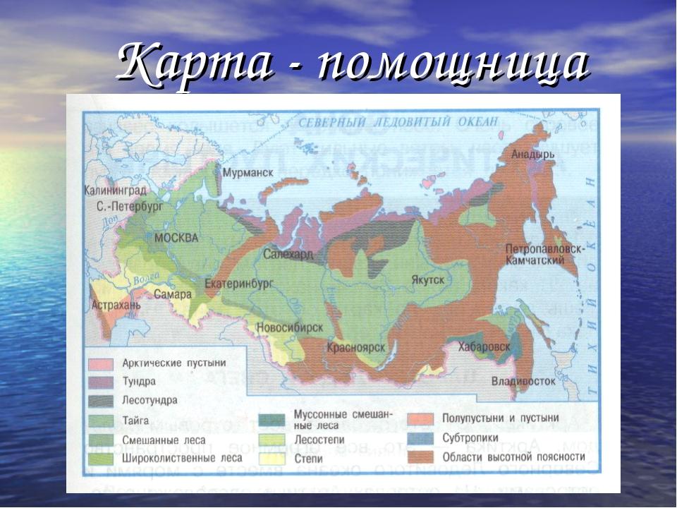 Карта - помощница
