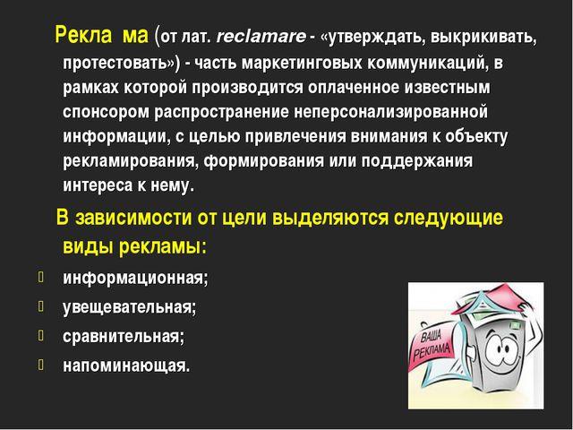 Рекла́ма(отлат.reclamare- «утверждать, выкрикивать, протестовать»)- час...