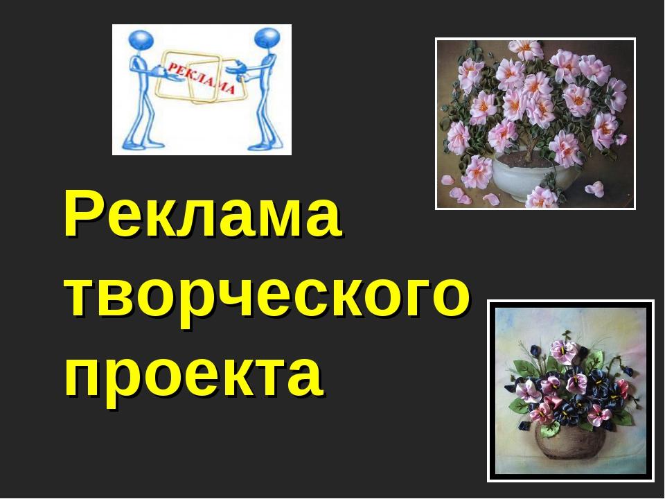 Реклама творческого проекта