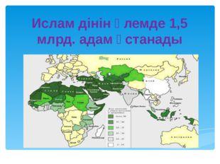Ислам дінін әлемде 1,5 млрд. адам ұстанады