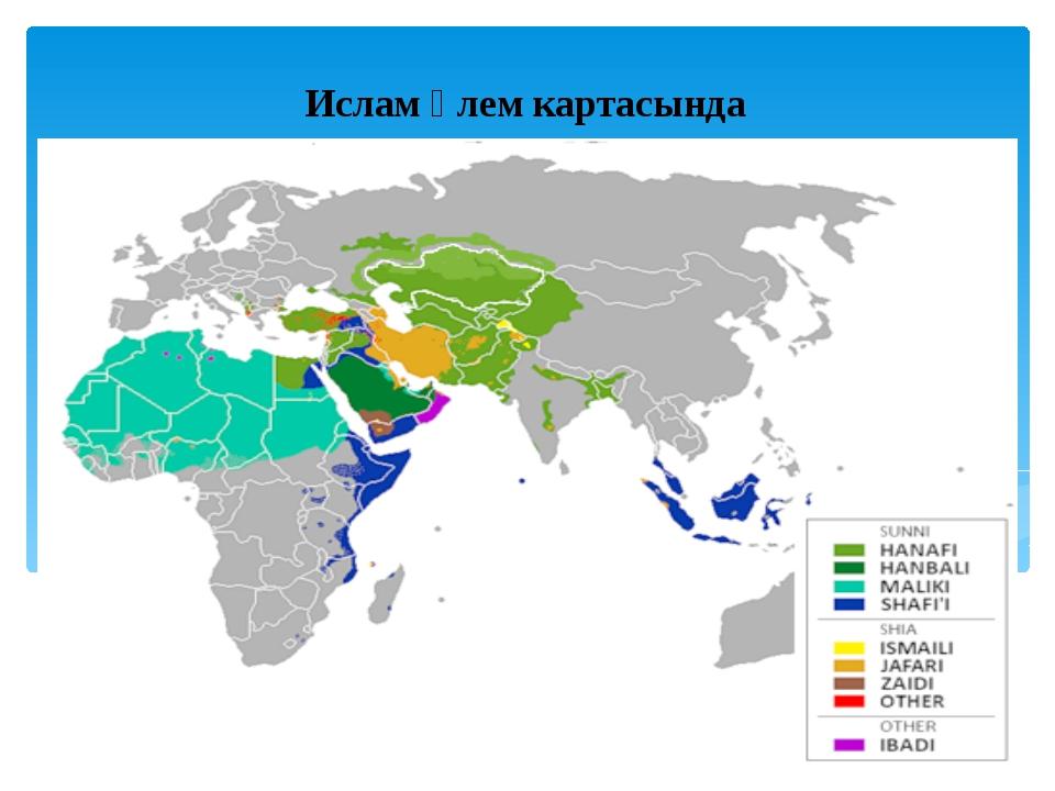 Ислам әлем картасында