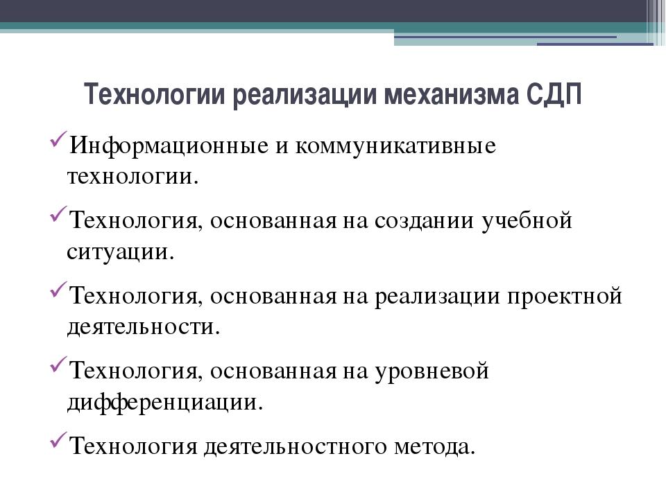 Технологии реализации механизма СДП Информационные и коммуникативные технолог...