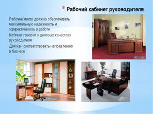 Рабочий кабинет руководителя Рабочее место должно обеспечивать максимальную н