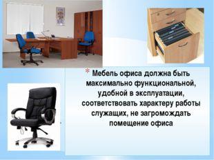 Мебель офиса должна быть максимально функциональной, удобной в эксплуатации,