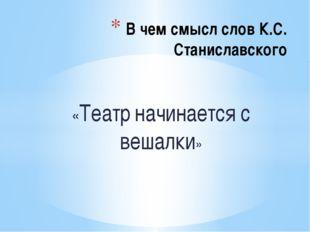 «Театр начинается с вешалки» В чем смысл слов К.С. Станиславского