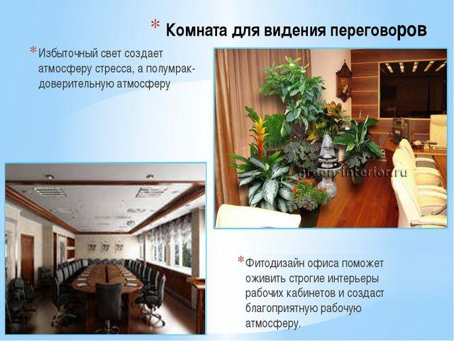 Комната для видения переговоров Избыточный свет создает атмосферу стресса, а...