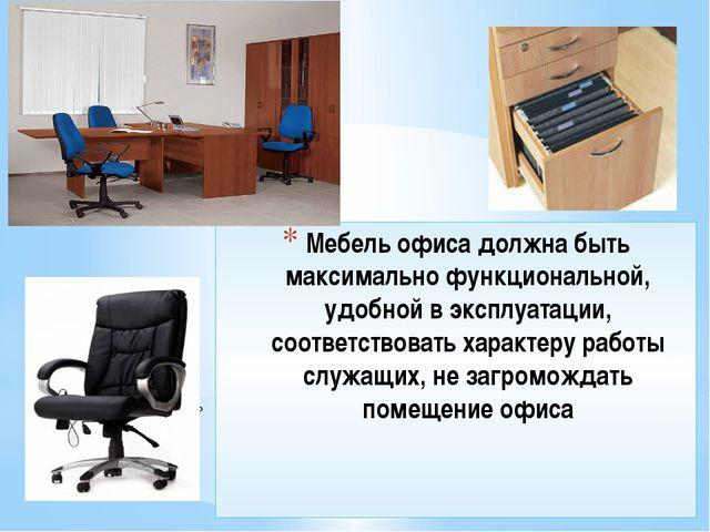 Мебель офиса должна быть максимально функциональной, удобной в эксплуатации,...