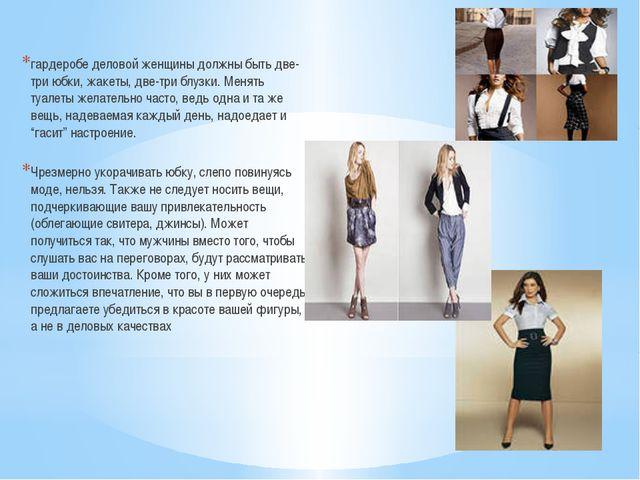 гардеробе деловой женщины должны быть две-три юбки, жакеты, две-три блузки....