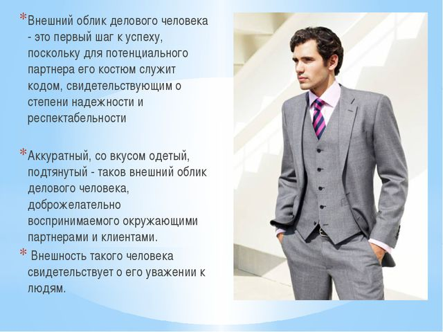 Внешний облик делового человека - это первый шаг к успеху, поскольку для пот...