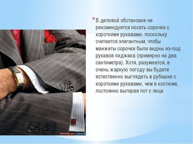 В деловой обстановке не рекомендуется носить сорочки с короткими рукавами, п...