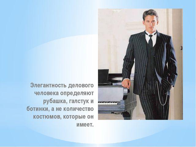 Элегантность делового человека определяют рубашка, галстук и ботинки, а не к...