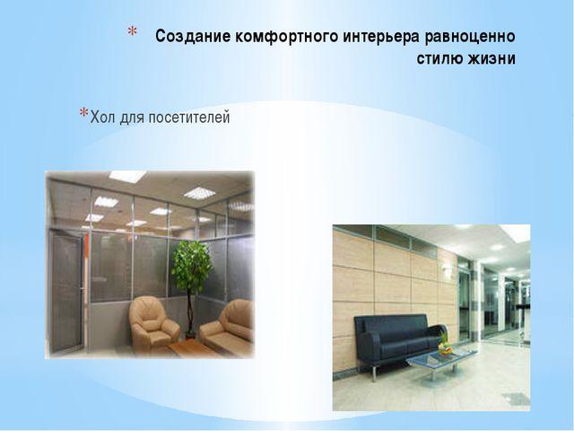 Создание комфортного интерьера равноценно стилю жизни Хол для посетителей