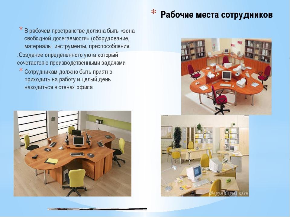 Рабочие места сотрудников В рабочем пространстве должна быть «зона свободной...