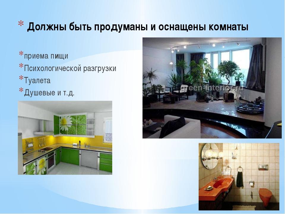 Должны быть продуманы и оснащены комнаты приема пищи Психологической разгрузк...