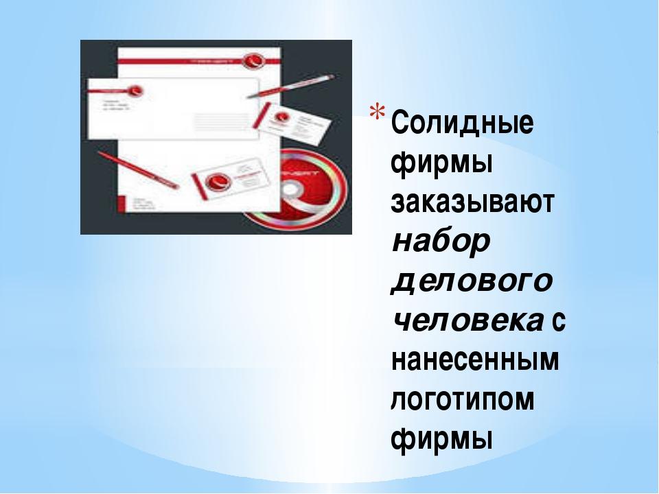Солидные фирмы заказывают набор делового человека с нанесенным логотипом фирмы