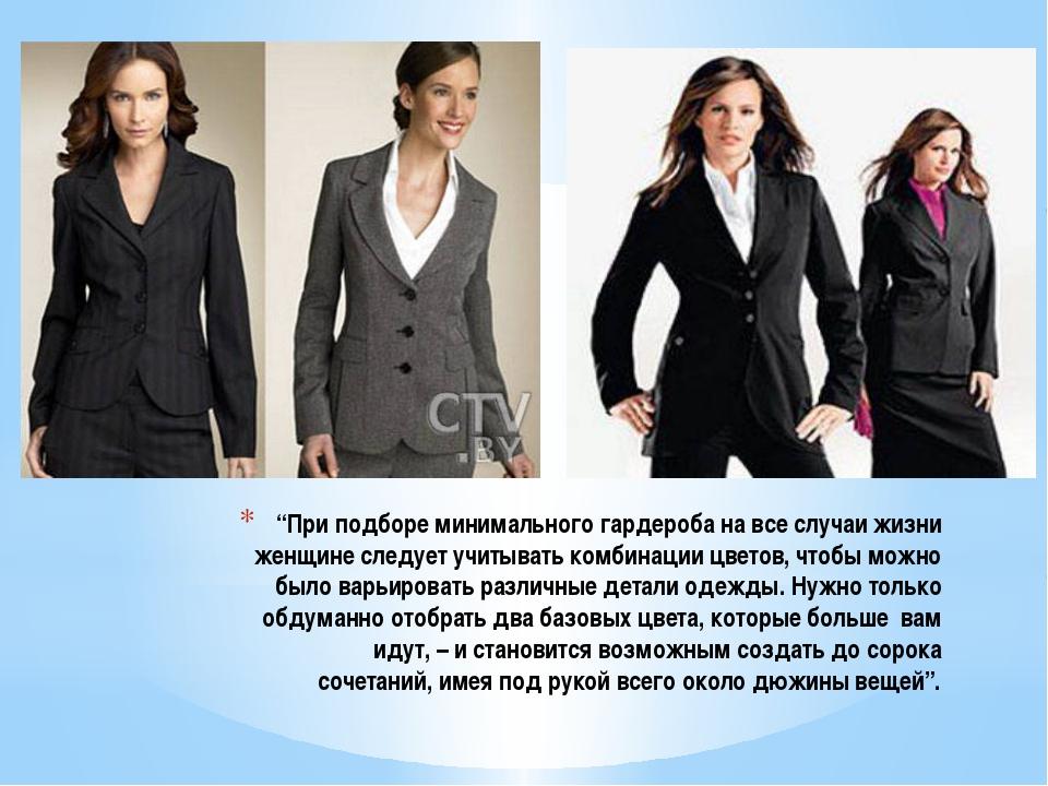 """""""При подборе минимального гардероба на все случаи жизни женщине следует учиты..."""