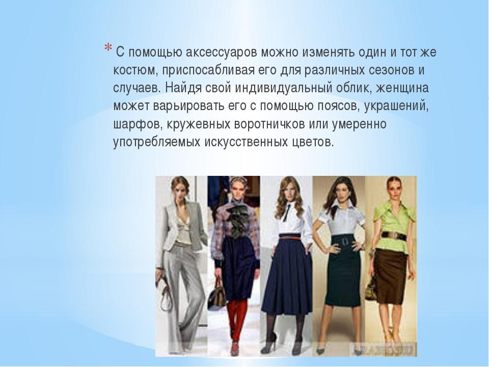 С помощью аксессуаров можно изменять один и тот же костюм, приспосабливая ег...