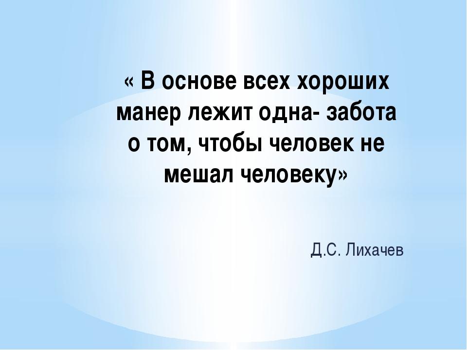 « В основе всех хороших манер лежит одна- забота о том, чтобы человек не меша...