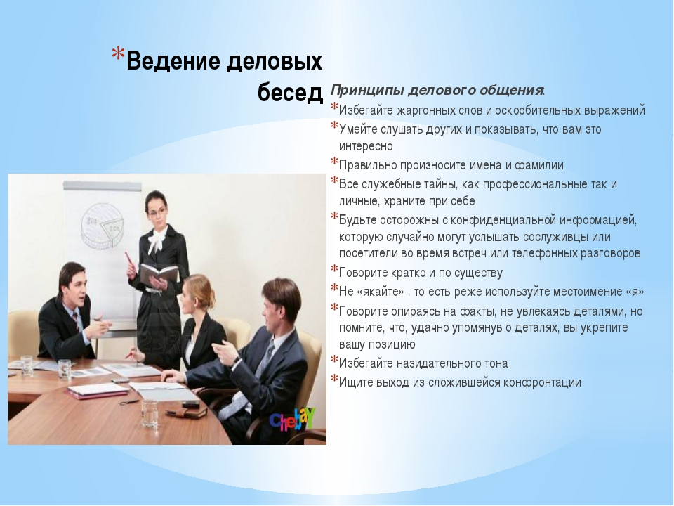 Ведение деловых бесед Принципы делового общения: Избегайте жаргонных слов и о...