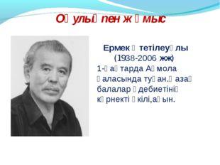 Оқулықпен жұмыс Ермек Өтетілеуұлы (1938-2006 жж) 1-қаңтарда Ақмола қаласында