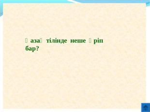 Қазақ тілінде неше әріп бар?