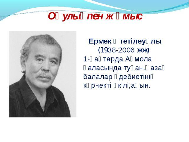 Оқулықпен жұмыс Ермек Өтетілеуұлы (1938-2006 жж) 1-қаңтарда Ақмола қаласында...