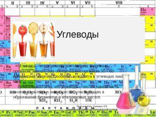 Углеводы Преподаватель: Сенченко Л.В. Красноярский финансово-экономический ко