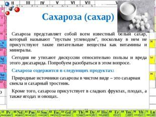 Сахароза (сахар) Сахароза представляет собой всем известный белый сахар, кото