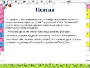 Пектин С греческого языка название этого углевода, являющегося одним из видов